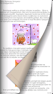 Το Σπαρματσέτο, Χ.Κ.Άντερσεν - screenshot thumbnail
