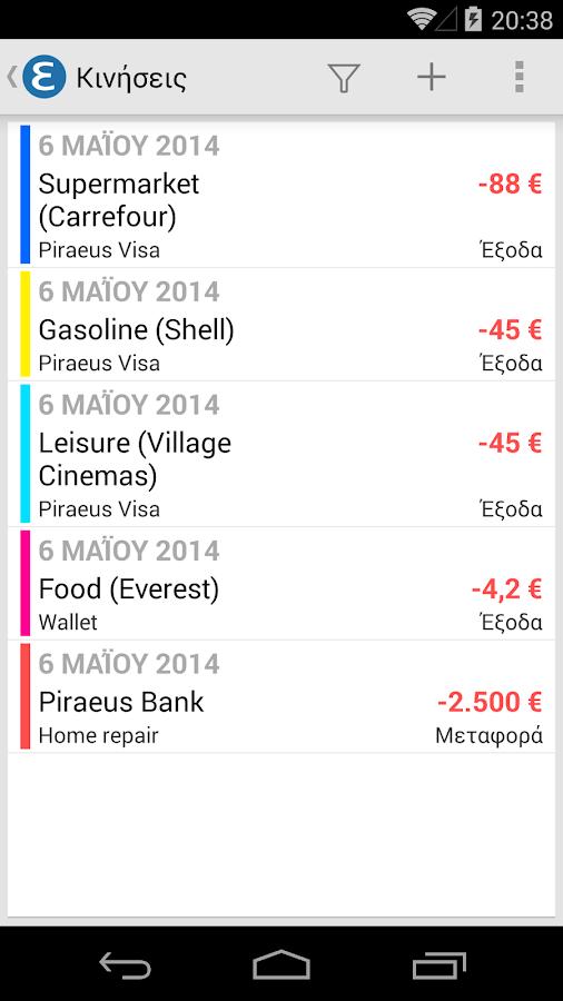 Ergo - Finance Manager - στιγμιότυπο οθόνης