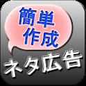 ネタ広告メーカー icon