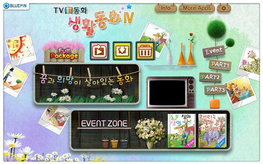 TV 생활동화 IV
