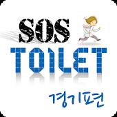 화장실 SOS 경기