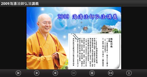 2009 海濤法師弘法講義(中華印經協會.台灣生命電視台)