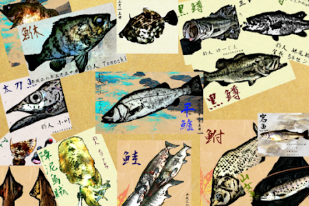 GYOTAKU ~ a new fishing tool ~ screenshot 1