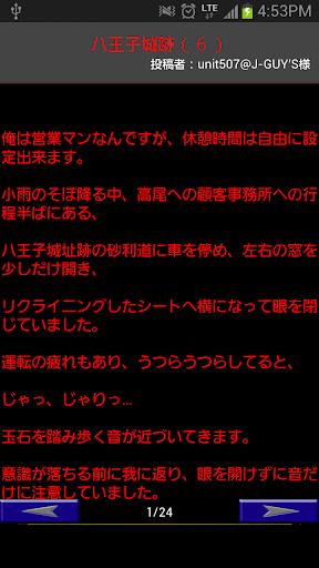 【恐怖体験】心霊スポット