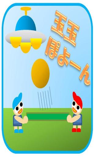 球彈出|玩體育競技App免費|玩APPs