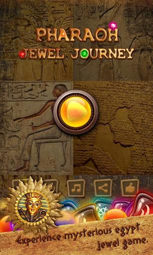 法老寶石之旅