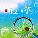 에코 무심천 logo