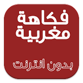 Fokaha Maroc Nokat Drole