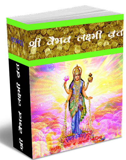 Sri Vaibhav Laxmi Vrath Katha