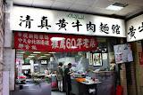 清真黃牛肉麵館