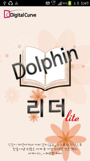 Epub Reader Lite 돌핀 이퍼브 리더