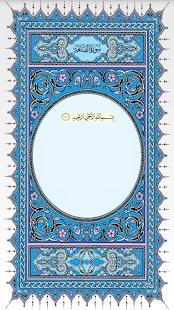 15 lines hafizi/hifz/hefz quran (حافظ القرآن) for android apk.