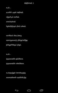 玩書籍App|Tanneer Desam Vairamuthu Tamil免費|APP試玩