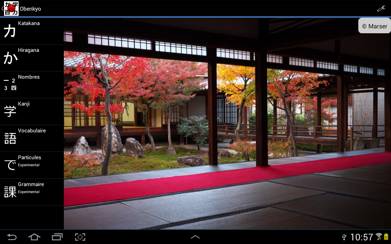 Obenkyo- screenshot