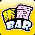 集氣 Bar logo