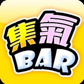 集氣 Bar