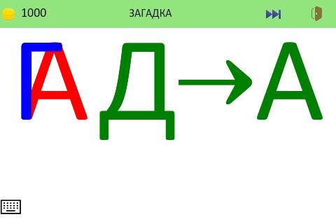 【免費拼字App】Мир ребусов-APP點子