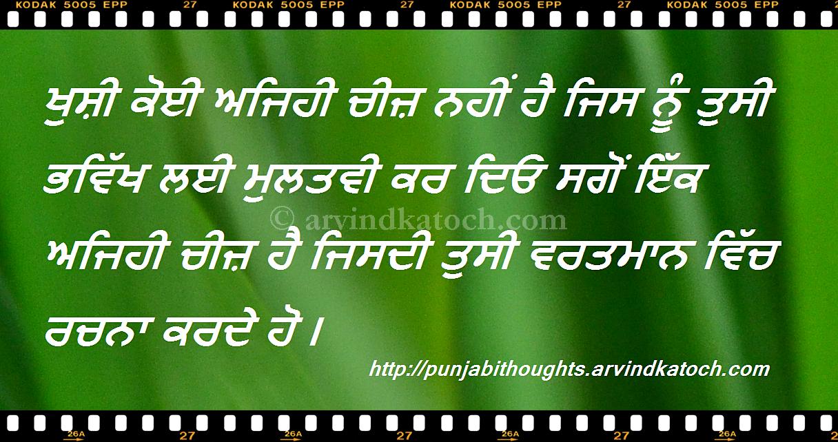 Quotes In Punjabi Language
