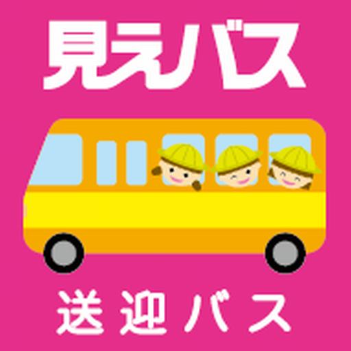 見えバス- 送迎バス 交通運輸 App LOGO-硬是要APP