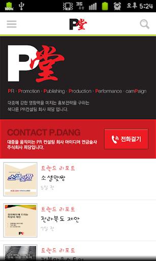 玩娛樂App|피당 pdang免費|APP試玩