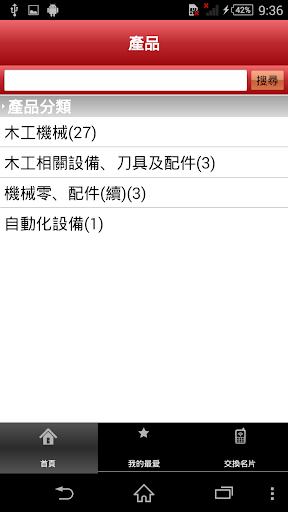 玩免費商業APP|下載臺灣木工機展 app不用錢|硬是要APP