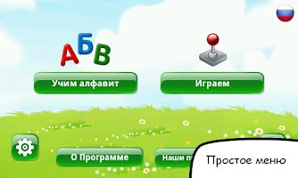 Screenshot of Russian alphabet for kids