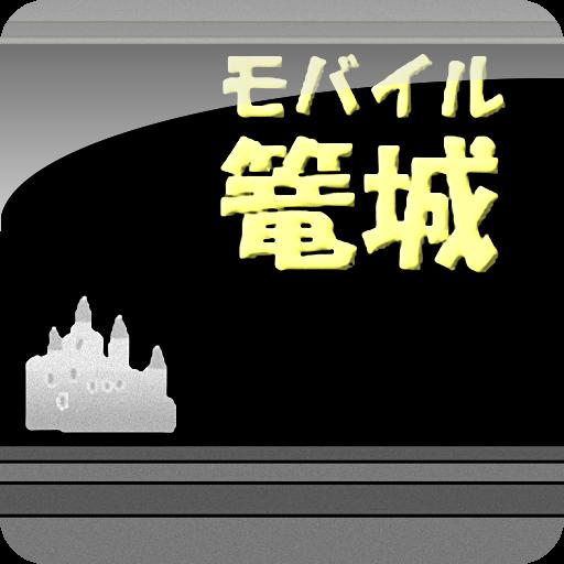 モバイル篭城 Juegos (apk) descarga gratuita para Android/PC/Windows