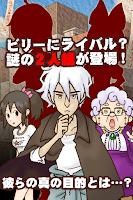 Screenshot of 謎解き脱出ゲーム 名探偵ビリー 〜宿敵〜