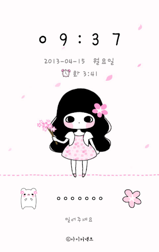 폰테마샵 봉자 벚꽃 고락커 테마