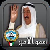 سمو الأمير صباح الأحمد الصباح