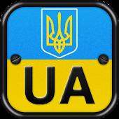 Автономера UA