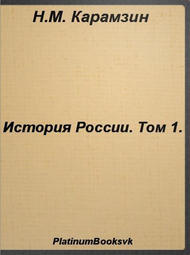 玩書籍App|История России.Том 1.Карамзин免費|APP試玩