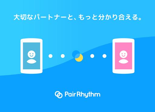 ペアリズムM:生理日・排卵日予測~彼女と共有☆妊活アプリ