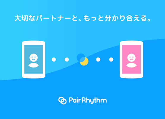 パートナーの生理周期を共有- PairRhythm(男性用) - screenshot