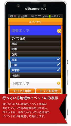 無料娱乐Appのロクツモ!-パチンコ・パチスロホール情報[無料&登録不要] 記事Game