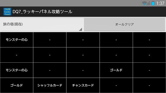 DQ7_ラッキーパネル攻略ツール - screenshot thumbnail