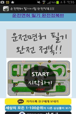 운전면허 - screenshot