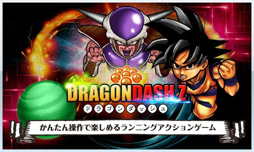 ドラゴンダッシュZ ~真・龍のボール伝説~