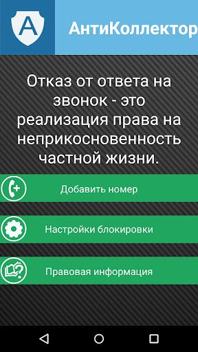 Стоп Коллектор - черный список