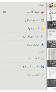 وظائف - screenshot thumbnail