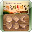 Haim Block Game for Kids logo