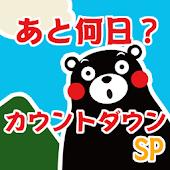 くまモンのカウントダウンSP
