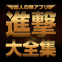 Great App for Attack on Titan icon