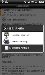 Select Other Map for HTC- screenshot thumbnail
