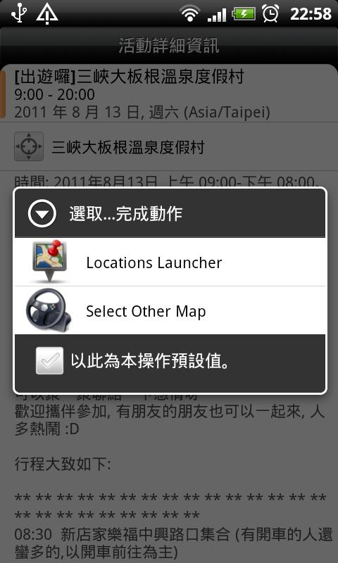 Select Other Map for HTC - screenshot