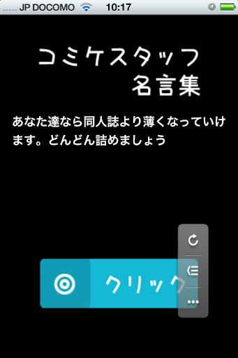 コミケスタッフ名言集 C81