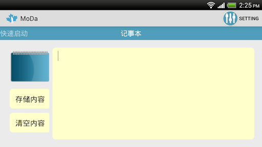 【免費生活App】MoDa-APP點子