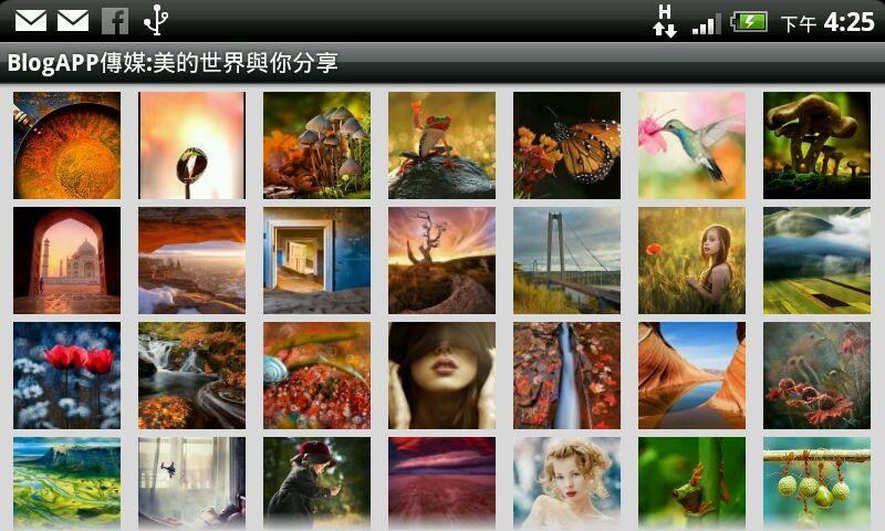 BlogAPP傳媒行銷 APP 套件- screenshot