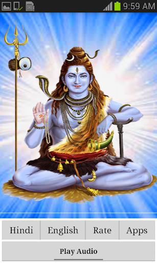 Shiva Chalisa Hindi with Audio
