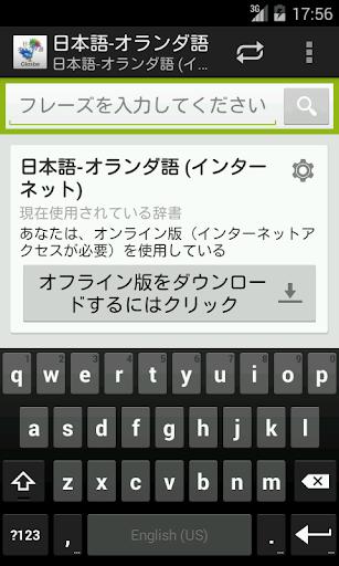 日本語-オランダ語辞書